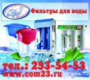 Фильтры для воды в Краснодаре: Гейзер,  Атолл,  Аквафор,  Барьер